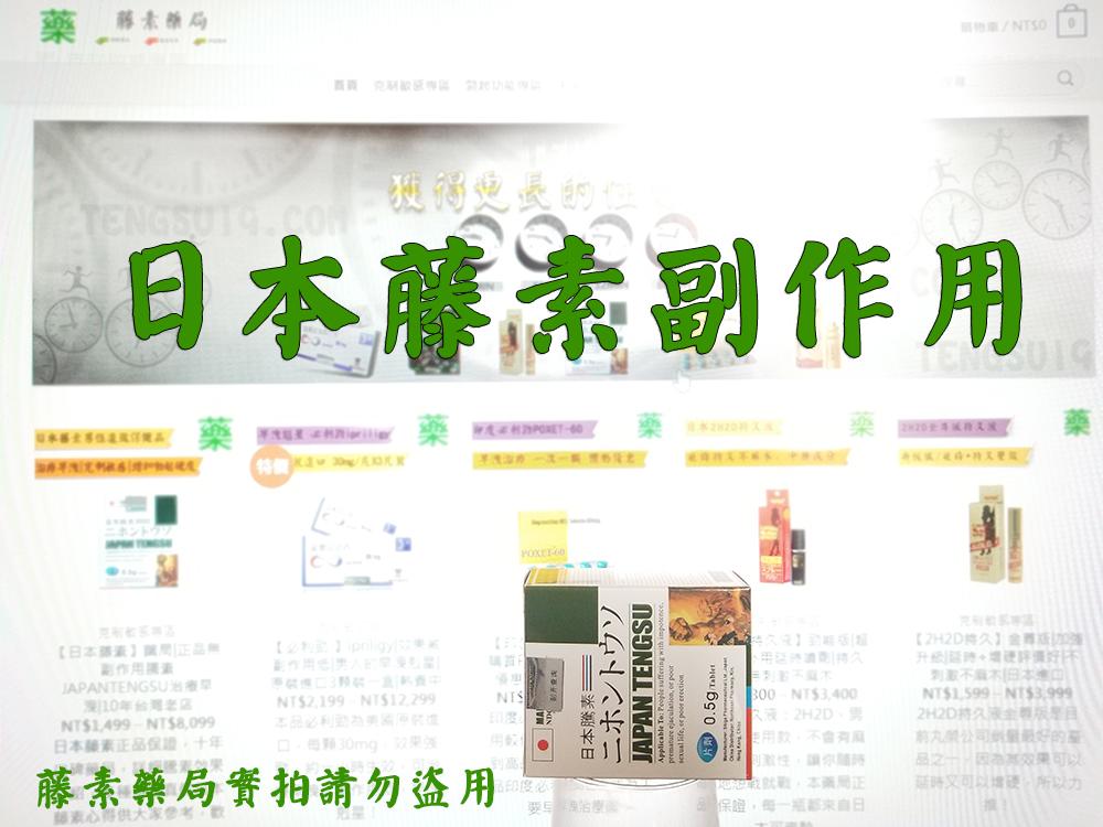 日本藤素副作用2