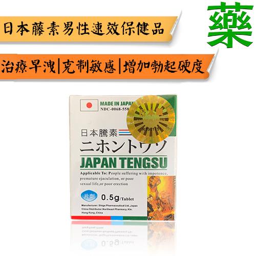 日本藤素japan tengsu金標主圖1
