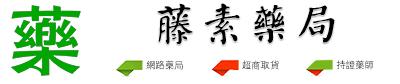 日本藤素|日本騰素|必利勁|威而鋼|日本藤素真假|日本藤素官網|藤素藥局|日本藤素價格|持久液|JAPANTENGSU|日本藤素男性速效保健品|日本騰素評價|春藥|日本藤素哪裡買|日本藤素心得