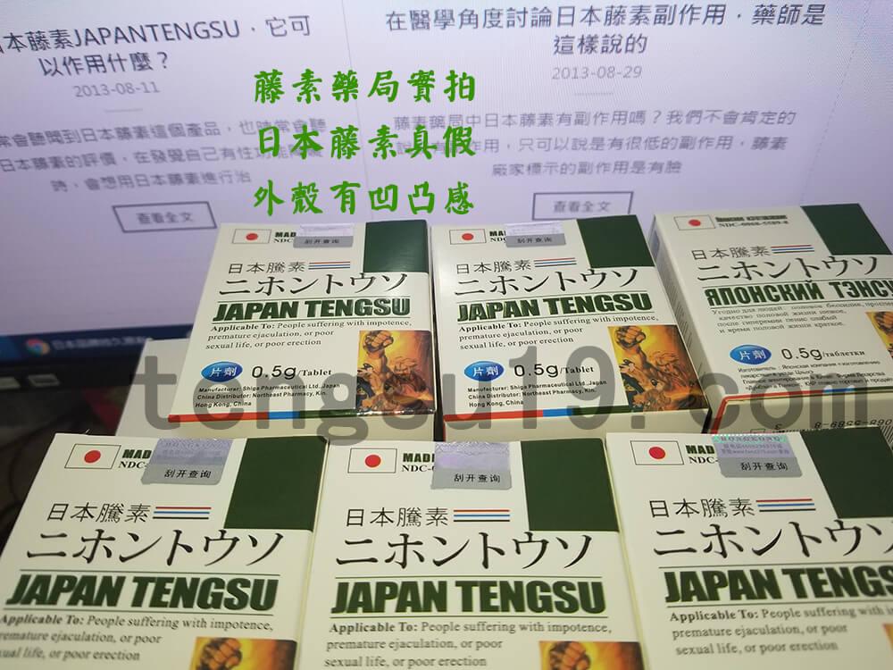 日本藤素開箱3