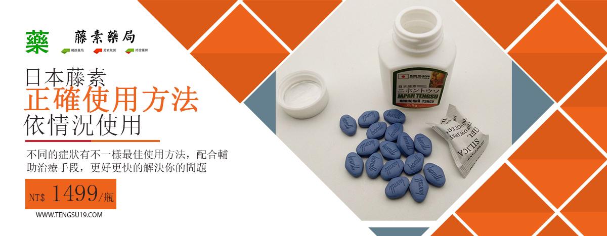 日本藤素使用方法