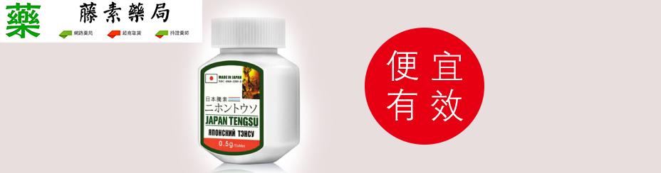 日本藤素便宜有效