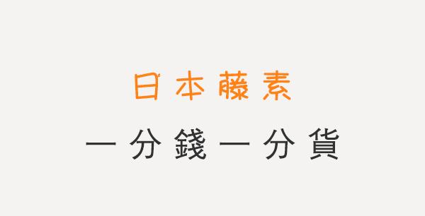 日本藤素價格