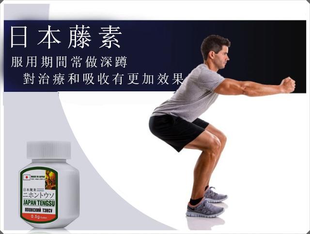 日本藤素副作用降低