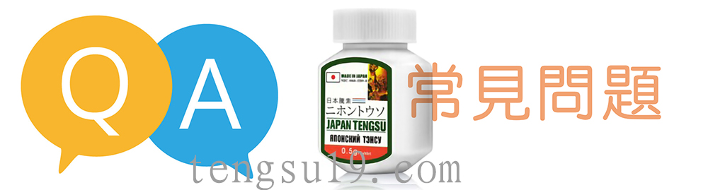 日本藤素問題