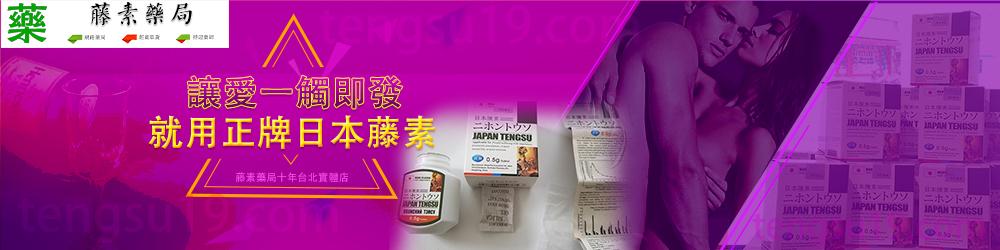 日本藤素實體店