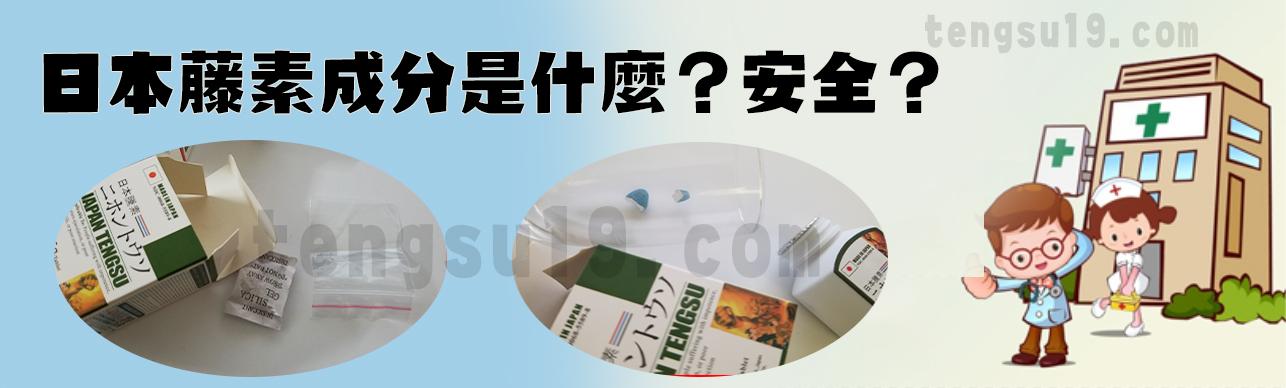 日本藤素成份安全嗎