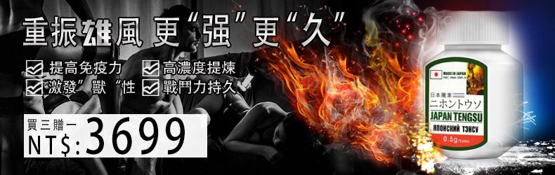 日本藤素效果作用