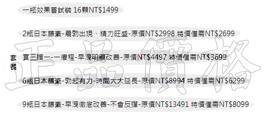 日本藤素正品價格