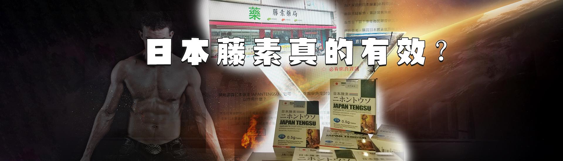 日本藤素真的有效嗎