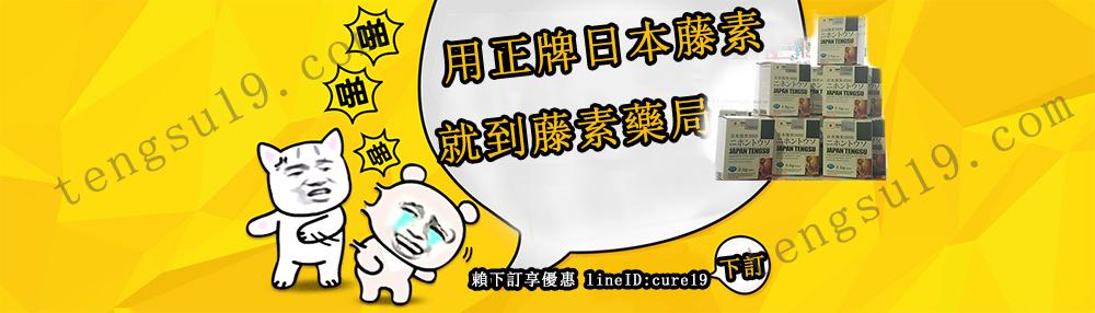 日本藤素藥局