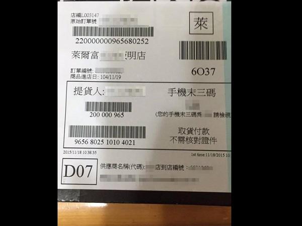 日本藤素開箱2