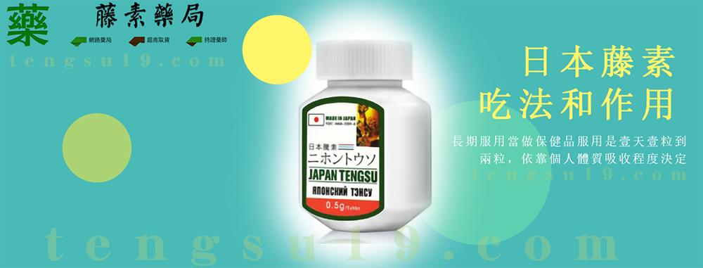 日本藤素pchome吃法作用