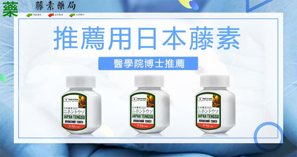 推薦用日本藤素