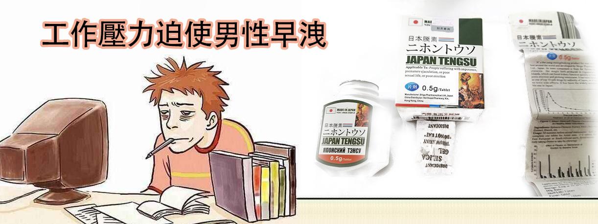 日本藤素使用心得