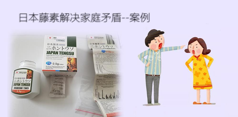 日本藤素案例