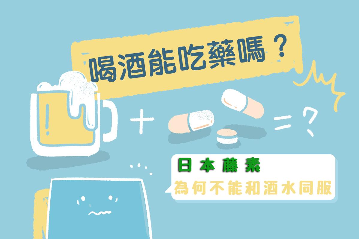 服用日本藤素不能喝酒