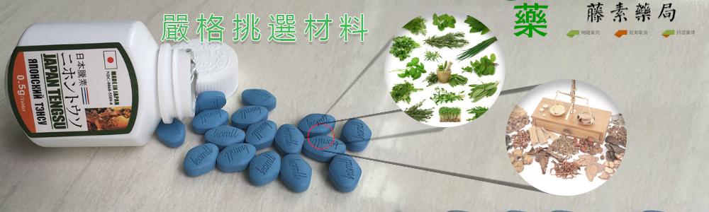 日本藤素中藥成分