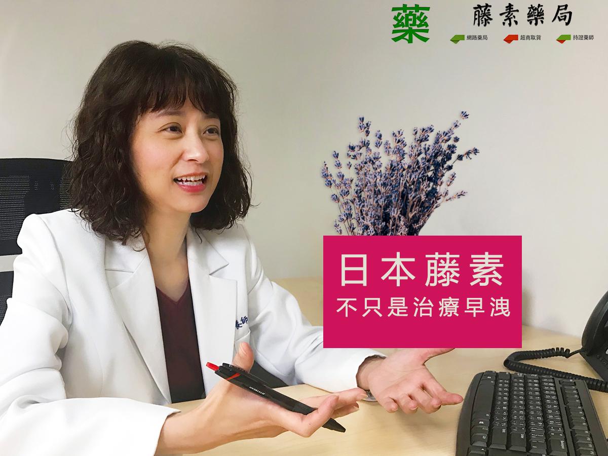 日本藤素作用是什麼