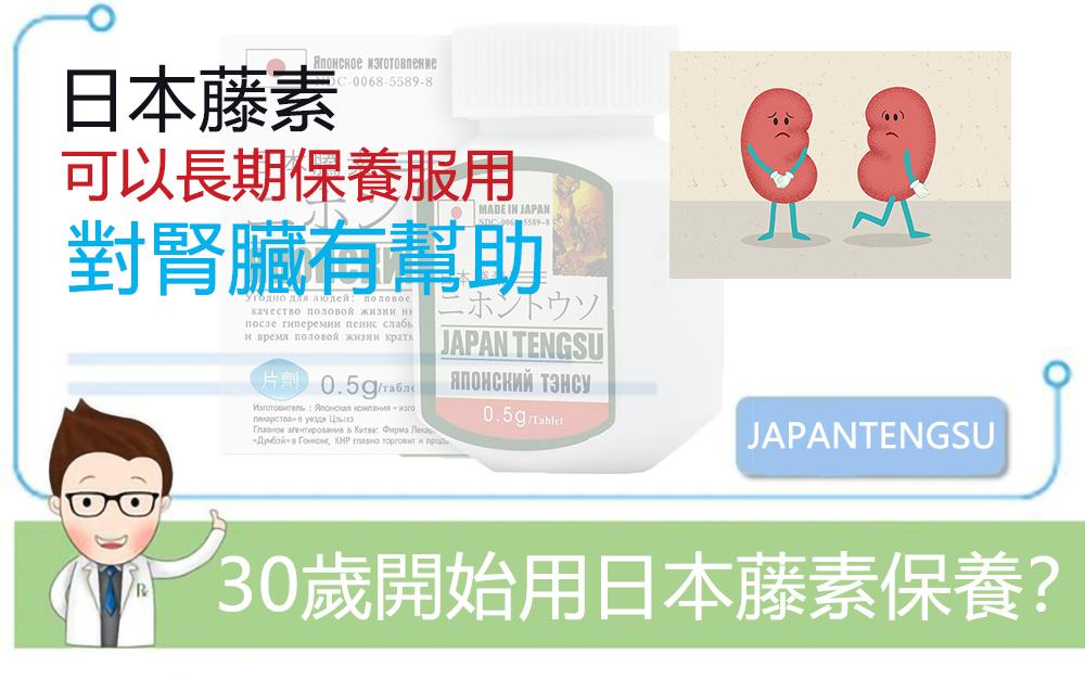 日本藤素使用情況