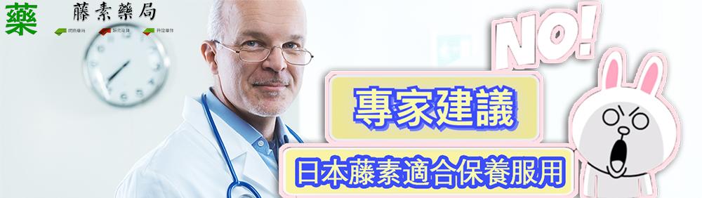 日本藤素專家建議