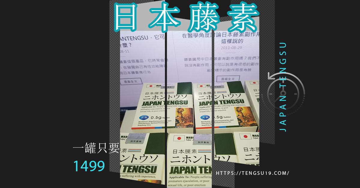 日本藤素效果副作用