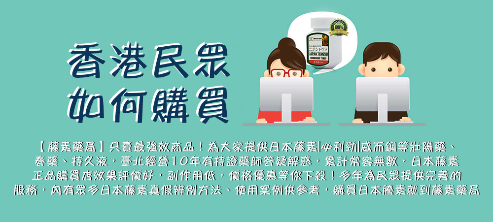 日本藤素香港購買