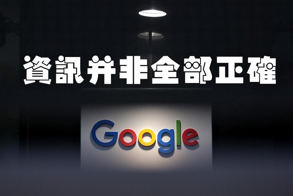 日本藤素google資訊