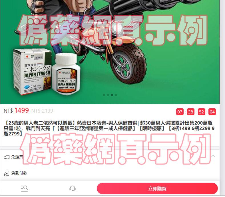 日本藤素偽藥