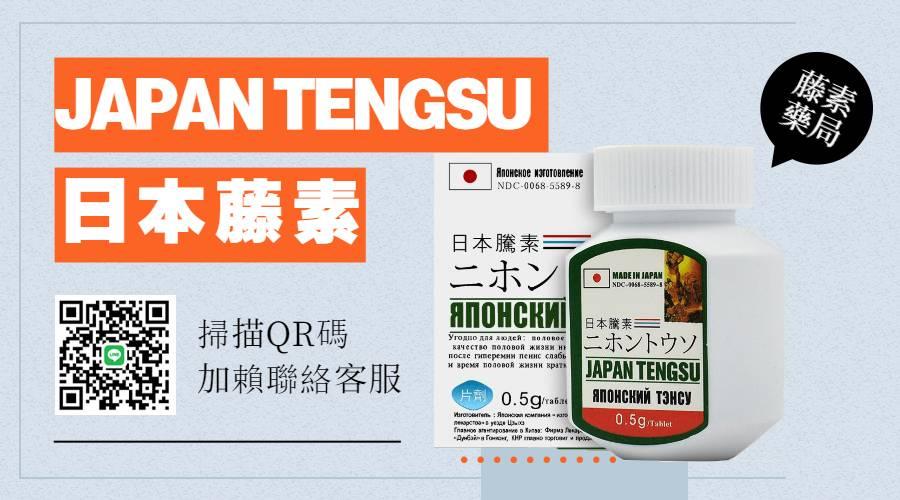 台北藤素藥局正品japan tengsu吃法