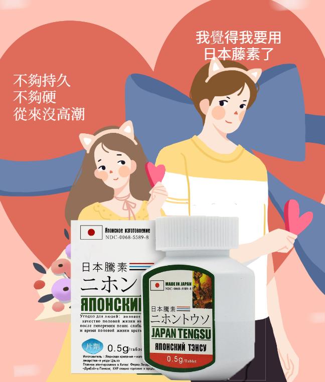 日本藤素夫妻