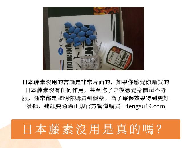 日本藤素沒用是真的嗎