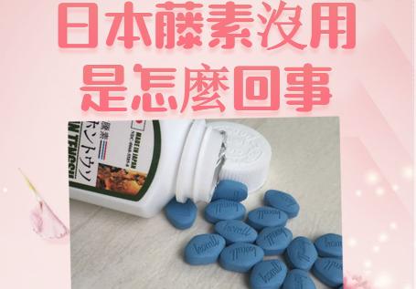 日本藤素沒用