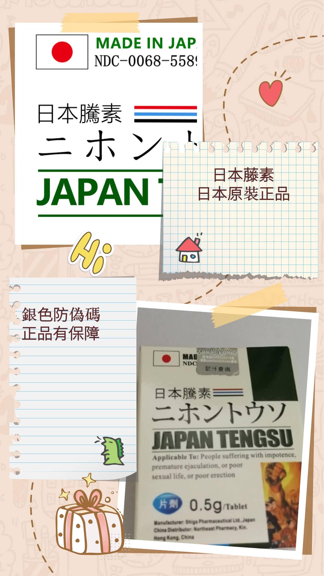日本藤素防偽碼銀色