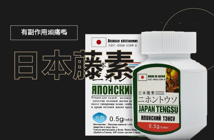 日本藤素副作用頭痛