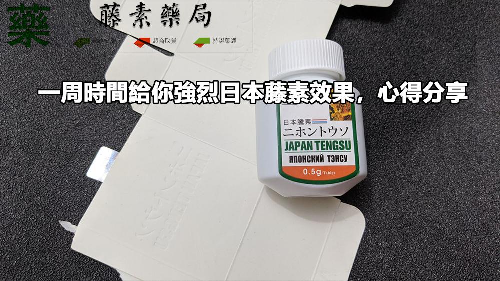 一周時間給你強烈日本藤素效果,心得分享