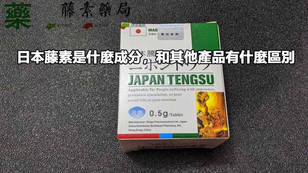 日本藤素是什麼成分,和其他產品有什麼區別