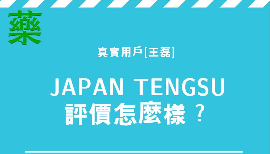 真實用戶[王磊]對japan tengsu評價怎麼樣?