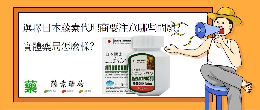 選擇日本藤素代理商
